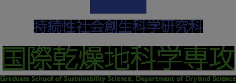 鳥取大学 持続性社会創生科学研究科 国際乾燥地科学専攻 Graduate School of Sustainability Science, Department of Dryland Science