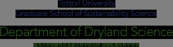 Graduate School of Sustainability Science, Department of Dryland Science 鳥取大学 持続性社会創生科学研究科 国際乾燥地科学専攻